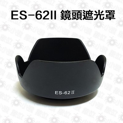 ES-62II 副廠 遮光罩 Canon 佳能EF-S EF50 50mm F1.8 2 II IS USM F/ 1.8 台中市