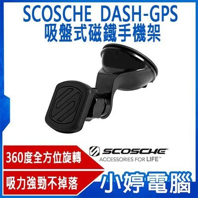 【小婷電腦*平板架】全新SCOSCHE MAGIC MOUNT DASH-GPS 吸盤式磁鐵手機架/車架/車座/360度