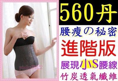 【Pinky塑身衣館】台灣製560丹重機能竹炭束腰夾(腹卷)*打造小S腰線【胃凸纖腰束腹】R989