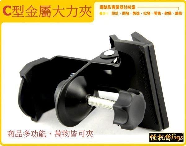 怪機絲 多功能 C型金屬 背景布夾 看板夾 道具夾 大力夾 反光板夾 雨傘夾 U型夾 耐重型