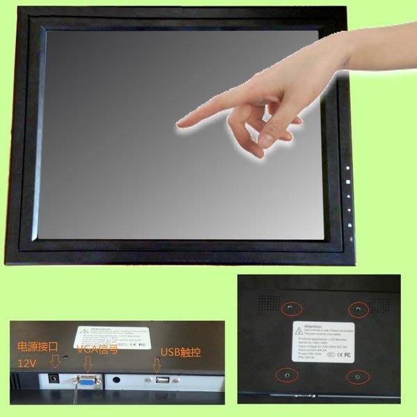 5Cgo【代購】全新機櫃 工業用 POS 商業用 15吋 4線/5線 電阻觸摸 觸控 顯示器 歡迎合作 含稅會員扣5%