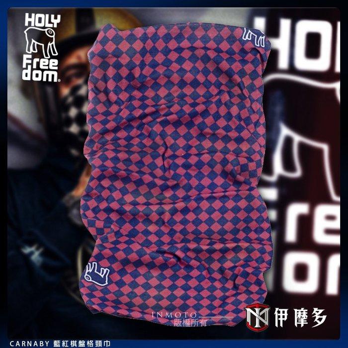伊摩多※義大利HOLY FREEDOM 多功能頸巾 魔術頭巾 臉巾 騎車 保暖 防風 CARNABY 藍紅棋盤格