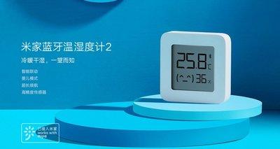 米家藍牙溫濕度計2