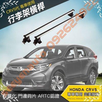 HONDA NEW CRV 5代 專用車頂方桿行李架/橫桿/車頂架/置放架 ~ ARTC 認證