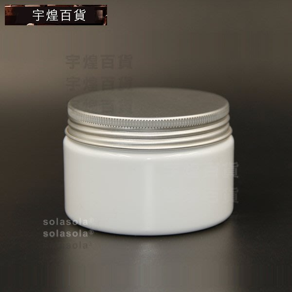 《宇煌》乳霜瓶PET塑膠瓶120g白蓋樣品瓶膏霜瓶面膜罐保養品容器分裝瓶空瓶空罐_RdRR