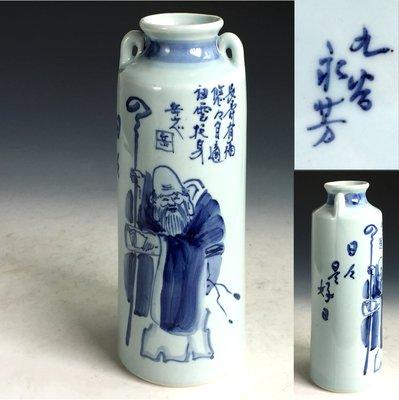 【松果坊】日本九谷燒『永芳』作 長壽有福 染付花瓶 花器 茶席配件s298b