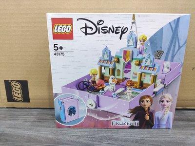 [現貨] LEGO Disney 樂高 43175 冰雪奇緣2 口袋故事書 艾莎 迪士尼公主 FROZEN2