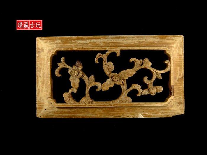 ﹣﹦≡|璟藏古玩|清代.木雕老花窗板∥競標拍品∥≡ ﹦﹣