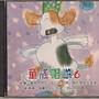 童謠唱遊6 - 上登唱片 - 二手正版CD(託售)