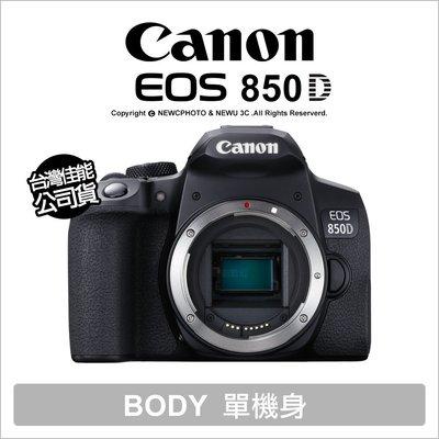 【薪創光華】Canon EOS 850D 數位單眼 單機身 台灣佳能公司貨