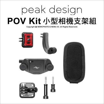 【薪創忠孝新生】Peak Design Capture POV Kit 小型相機支架組 V2 GoPro 公司貨