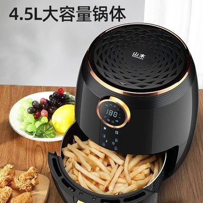 空氣炸鍋山本6898家用空氣電炸鍋智能觸摸屏薯條機4.5L大容量全自動烤箱