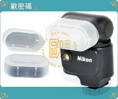 歐密碼 Nikon1 V1 單眼相機 閃光燈 SB-N5 SBN5 專用 柔光罩 肥皂盒