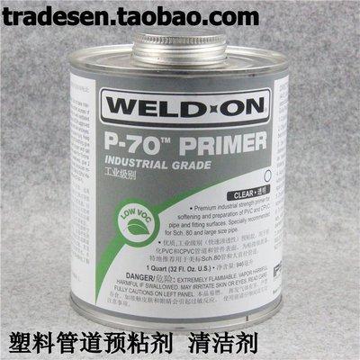 戀物星球 美國 WELD-ON P-70管道預粘膠 UPVC/CPVC/ABS管道預粘膠 清潔劑
