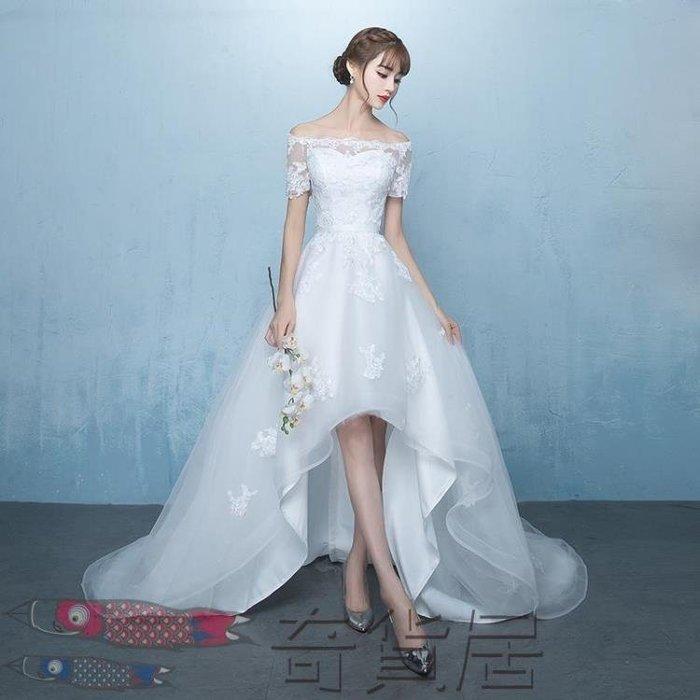 一字肩婚紗禮服新娘2018新款長拖尾顯瘦公主甜美夢幻前短後長夏季  限時免運