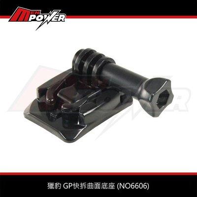 【禾笙科技】 獵豹 NO6606 GP快拆曲面底座 X330 X系列 行車紀錄器 攝影機 機車 自行車 登山 極限運動