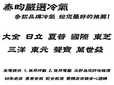 泰昀嚴選 HITACHI日立1級變頻旗艦冷暖 一對一冷氣 RAS-22HK/ RAC-22HK 專業安裝 歡迎內洽優惠 台北市