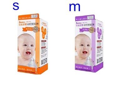 小獅王母乳記憶超柔防脹氣奶嘴寬口圓孔奶嘴s/m兩款請備註需求