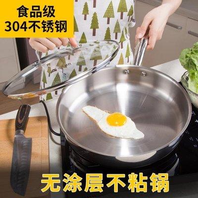 館長推薦☛三A廚具304不銹鋼平底鍋無涂層不粘鍋煎鍋  全館免運