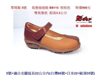 零碼鞋 5號 Zobr 路豹 女款  牛皮氣墊娃娃鞋 BB115  柑棕色  (BB系列) 特價990元雙氣墊款