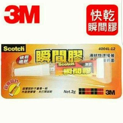 Scotch 3M 快乾 液狀 瞬間膠 2g 快乾瞬間膠 快乾液 黏著劑 三秒膠 鋁管設計