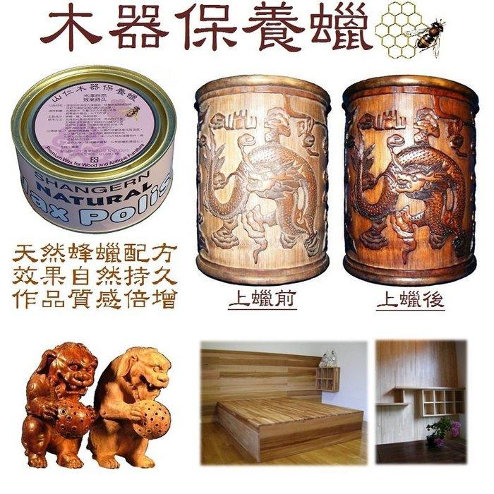 木器保養蠟 1000ml
