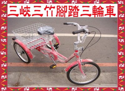 三峽三竹電動車專賣店~20吋6800~24吋7000腳踏三輪車~腳踏車~(未組裝)下標先問看是否有貨