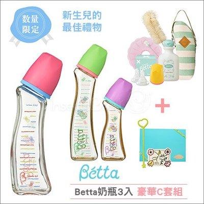 ✿蟲寶寶✿【日本Dr.Betta】現貨!彌月精品禮盒 防脹氣/不嗆奶 Jewel系列3入奶瓶 豪華C組