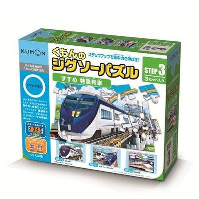 【小糖雜貨舖】日本 Kumon 功文 拼圖系列 Step3 - 超酷特急列車