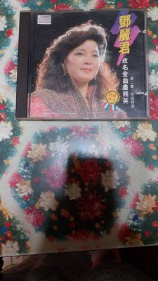 鄧麗君瑞成天龍版CD