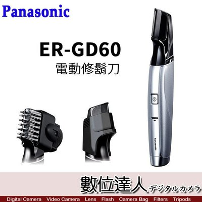 【數位達人】日本進口 Panasonic ER-GD60 電動修鬍刀 國際電壓 日本製