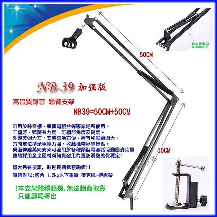 nb-39 NB39 加強版電容式/動圈麥克風雙用360度懸臂風金屬支架(怪手架.贈麥克風夾)送166種音效軟體
