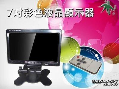 {視野補助系統}  7 吋 LED 液晶顯示器(HDMI/VGA/AV) 專用瑩幕監控銀幕汽車用顯示器