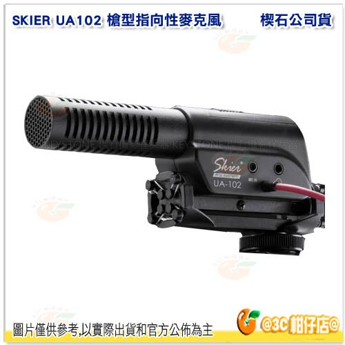 @3C 柑仔店@ SKIER UA102 槍型指向性麥克風 超心型指向 電容 3.5mm接頭 立體聲 楔石公司貨
