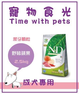 ☺︎寵物食光Time with pets☺︎ ND法米納-挑嘴成犬天然無穀糧-野豬蘋果-潔牙顆粒 2.5KG