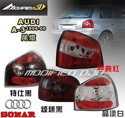 DJD Y0427 AUDI A3 96-00年 尾燈
