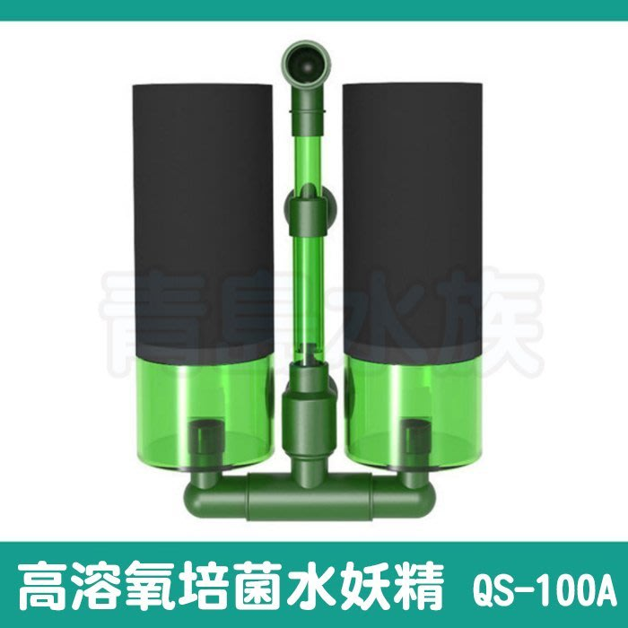 Y。。。青島水族。。。QS-100A仟銳QANVEE-MAXX 極限 高溶氧培菌水妖精 海棉氣動=小雙管/附濾材盒