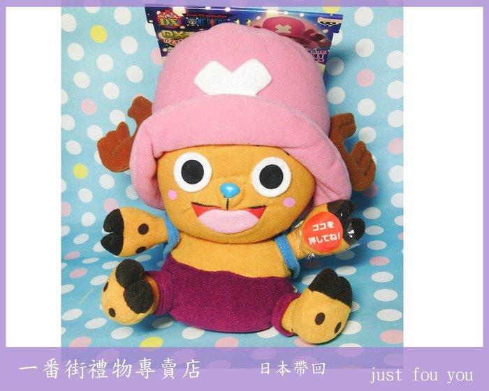 一番街禮物專賣店*日本帶回*海賊王系列喬巴娃娃~會搖頭喔~超人氣禮物^^