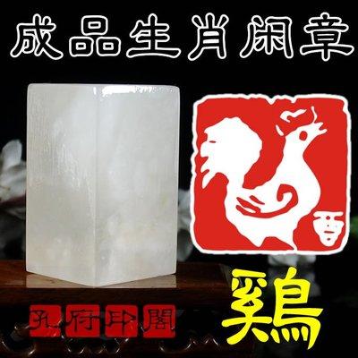 青海凍石成品生肖雞閑章 金石篆刻 手工篆刻 酉雞閑章 已刻字