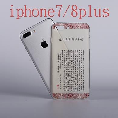 【弘慧堂】心經手機殼蘋果6plus 佛經iphonex莫生氣經文中國風佛系手機殼