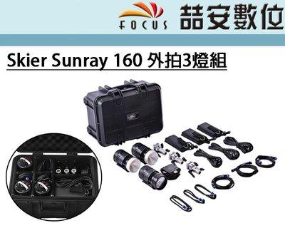 《喆安數位》Skier Sunray 160 外拍3燈組 附硬殼箱 人像 美食 商品攝影 #3