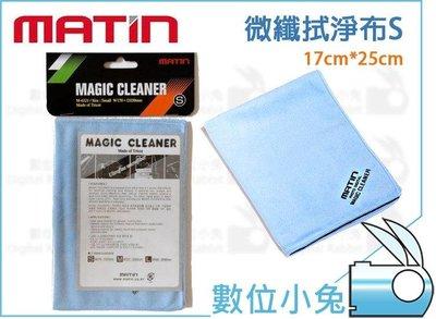數位小兔【MATIN 微纖拭鏡布 S 】M-6321 拭鏡布 清潔 拭鏡布去汙 有效除塵 17*25cm