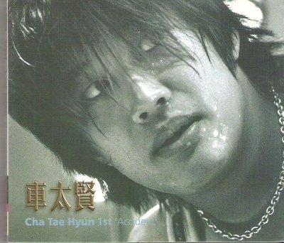 @樂律房@ 車太賢 Cha Tae Hyun 1st: [Accident] 首張個人大碟/韓語 !!!