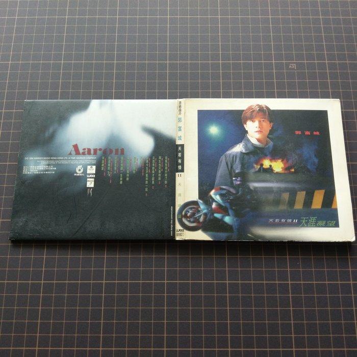 ※藏樂小舖※ (影劇CD) 天若有情II天涯凝望~電影原聲帶/郭富城 (早期版)