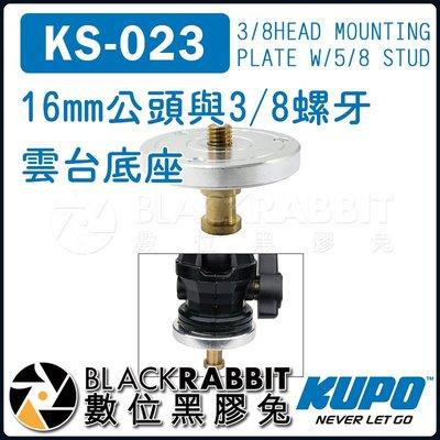 數位黑膠兔【 KUPO KS-023 16mm 公頭 與 3/8 螺牙 雲台底座 】 C型夾 大力夾 相機 螺絲 支架