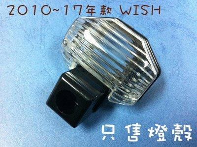 【日鈦科技】TOYOTA-wish vios altis rav4 alphard各式燈殼區,僅售後牌照燈殼不含鏡頭