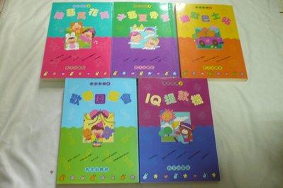 【彩虹小館Q5】童書~黑皮假期(1~5)_佑文出版社