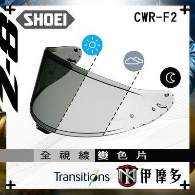 伊摩多※日本SHOEI Z-8用全視線變色片 CWR-F2另有 淺墨 中墨深墨黃片電鍍鏡片 Z8 安全帽鏡片配件歡迎詢問