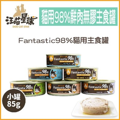 【李小貓之家】台灣汪喵星球《Fantastic 98%貓用主食罐-85g-6種口味》無膠、無穀優質主食罐 新北市