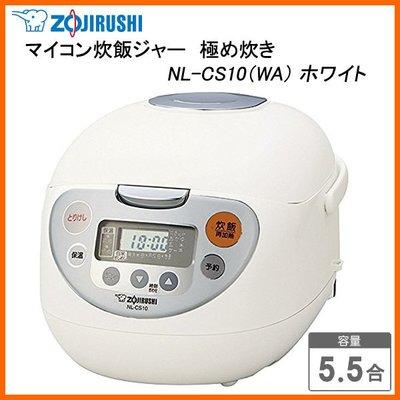 [日本代購] ZOJIRUSHI 象印 微電腦電子鍋 NL-CS10-WA 容量5.5合 6人份 (NL-CS10)